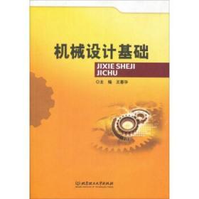 机械设计基础 王春华 北京理工大学
