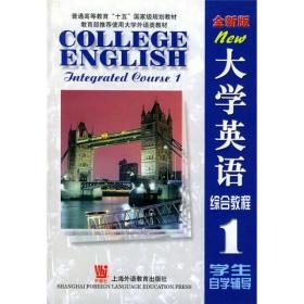 大学英语系列教材:综合教程1学生自学辅导(全新版)