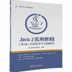 Java 2实用教程 第5版 实验指导与习题解答 张跃平、耿祥义