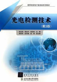光电检测技术 第3版 张志伟 曾光宇 张存林 北京交通大