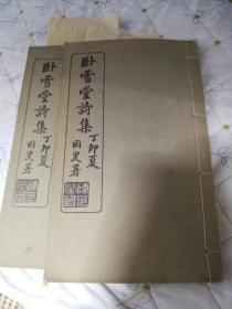 卧雪堂诗集 2册 袁嘉谷 袁家谷 袁嘉谷 云南唯一状元