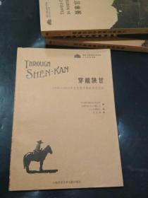 穿越陕甘:1908~1909年克拉克考察队华北行纪