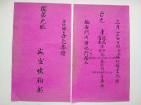 """清晚期洋务派代表人物,著名的政治家、企业家和慈善家,被誉为""""中国实业之父""""、""""中国商父""""、""""中国高等教育之父""""~~~ 盛宣怀具请柬一份。"""