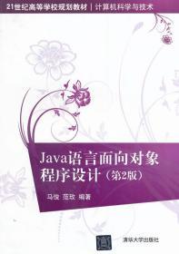 Java语言面向对象程序设计 第2版 马俊 范玫著 清华大学出