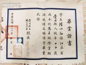陆伯勤民国三十三年青浦县立城区中心小学毕业证书