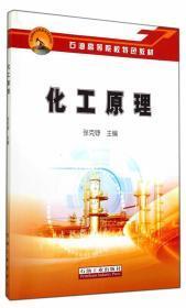 化工原理 张克铮 石油工业