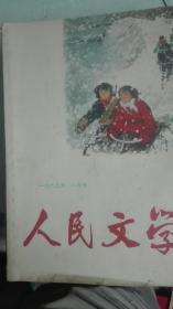 1965年<人民文学>1一12期全年