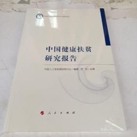 中国健康扶贫研究报告
