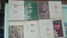 1957年(剧本>11本(2号一12号)