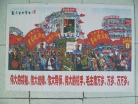 文革时期宣传画:四个伟大毛主席万岁、万岁万万岁