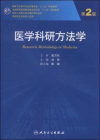 """医学科研方法学(第2版)/国家卫生和计划生育委员会""""十二五""""规划教材"""