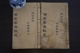 佛家养生秘笈 2册全套
