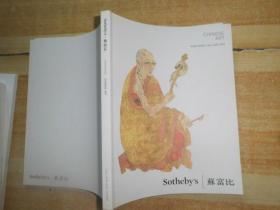 Sothebys 2015 苏富比