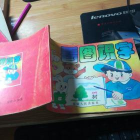 智力学习丛书 看图识字