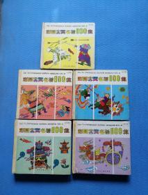 彩色中国古典名著100集 (5本全,红龙篇、黄龙篇、蓝龙篇、绿龙篇、紫龙篇)