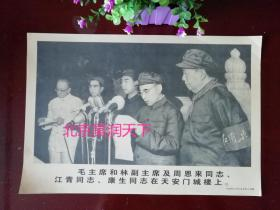 宣传画:毛主席周恩来林彪等在天安门城楼上