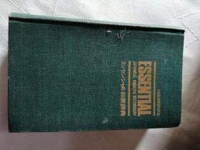 和英词典 ESSENTIAL 携带版