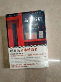 HA2007517 岛上书店 (全新未拆封)