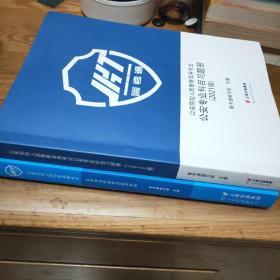 公安院校人民警察录用考试:公安专用科目考点精讲精练+公安专业科目习题册(两本合售)2021版