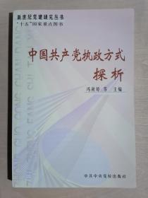 《中国共产党执政方式探析》(32开平装)九五品