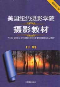 美国纽约摄影学院摄影教材(下册)