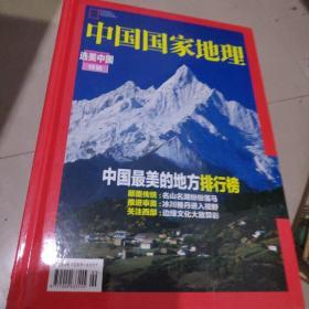 中国国家地理.选美中国特辑