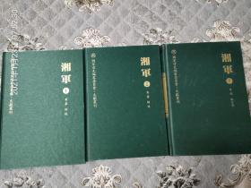 大型丛书《湘军》三册(包括《湘军志》《湘军记》《霆军纪略》《从戎纪略》等研究湘军和太平天国的重要稀缺史料,本三卷是该套书中重要的三卷,即第一、二、七卷,内容见图)(太平天国特色书店,)