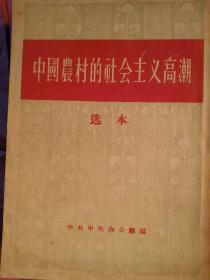 50年代图书   中国农村的社会主义高潮
