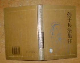 古典名著普及文库:孙子兵法集注(精装)