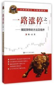 一路涨停之一--捕捉涨停的方法及程序/专家论股 正版书籍 木垛图书