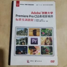 Adobe创意大学Premiere Pro CS5影视剪辑师标准实训教材