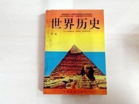 R153092 九年义务教育三年制四年制初级中学试用课本--世界历史第一册 (内有读者字迹)