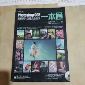 中文版Photoshop CS5数码照片处理完全自学一本通