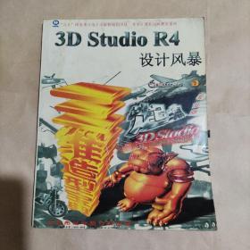 3DStudioR4设计风暴