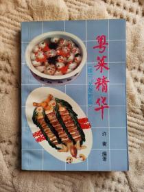 �菜精�A我��都��一直�手�m三:名菜新篇(正版近全新�音之中,1994年一版一印,已消毒)