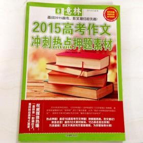 R162235 意林--2015高考作文冲刺热点押题素材(一版一印)