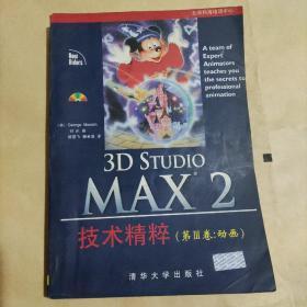 3D STUDIO MAX2技术精粹(第3卷:动画)