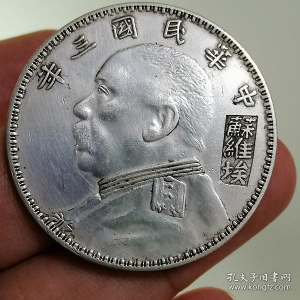 5812.【苏维埃】民国三年 大头银元 稀有版别