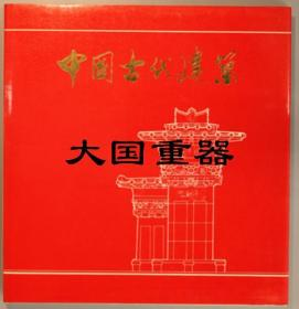 中国古代建筑 (中文)