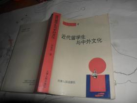 近代留学生与中外文化  (李喜所 著) 正版现货