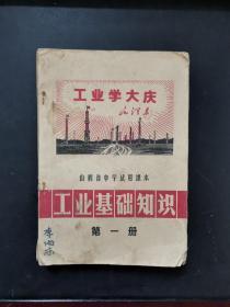 文革课本 山西省中学试用课本 工业基础知识 第一册 有毛主席像毛主席语录 1970年一版一印