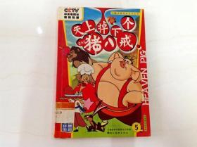 R176484 52集大型动画系列丛书·天上掉下个猪八戒(5)(一版一印)(有库存)