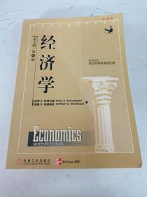 经济学:第16版:英文