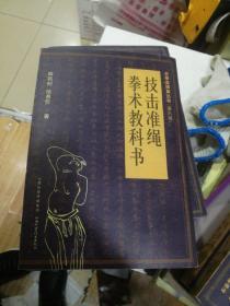 老拳谱辑集丛书(第8辑):技击准绳·拳术教科书