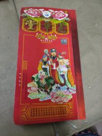 《宪章堂通胜》( 万事胜意)  11辛卯年