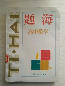 题海 高中数学 吴希曾 李志民卷 主编(无勾画字迹)