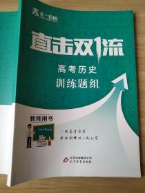 2021 直击双流 高考历史 训练题组 教师用书 董国良 天一镕尚