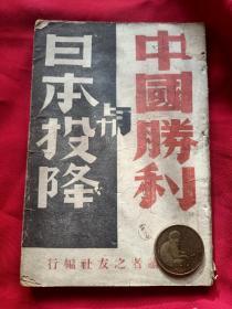 中国胜利与日本投降