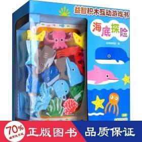 益智积木互动游戏书海底探险