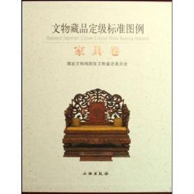 文物藏品定级标准图例--家具卷,